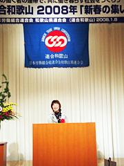 連合和歌山「新春の集い」