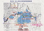 和田川の床上浸水対策特別緊急事業の進捗