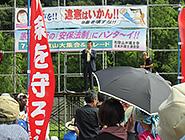 京都で行われた反原発集会