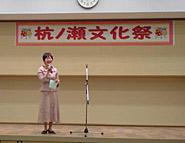 杭の瀬文化会館祭り