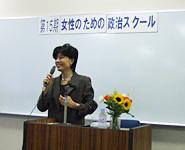 「女性のための政治スクール」に出席