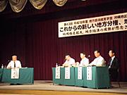 沖縄地方自治経営学会沖縄地区研修大会