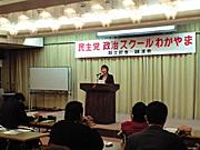民主党政治スクール記念講演会