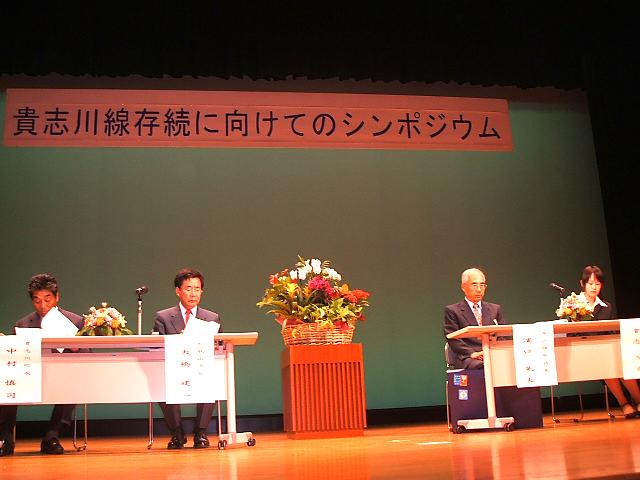 貴志川線存続シンポジウム