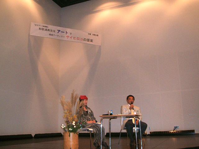 「和歌浦再生はアートで」の対談