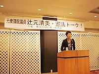 辻本清美氏の講演会
